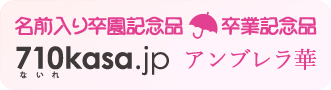 710kasa.jp